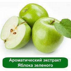 Ароматический экстракт Яблока зеленого, 5 мл