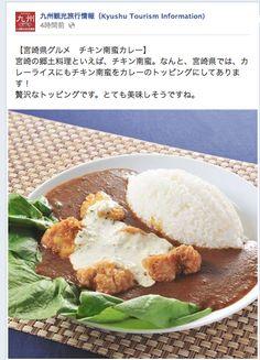 九州観光推進機構のFBページでも 宮崎のご当地グルメとして紹介されてルウ!  チキン南蛮カレーで宮崎のPRを!