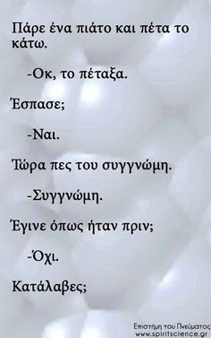 greek quotes on we heart it Favorite Quotes, Best Quotes, Love Quotes, Funny Quotes, Funny Phrases, Unique Quotes, Meaningful Quotes, Inspirational Quotes, Words Quotes