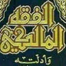 إقامة الصلاة عند المالكية Arabic Calligraphy Art Calligraphy