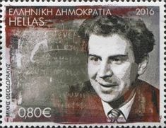 Details of Greece stamp of Members of the Lambrakis Youth Movement issue, multicolored, Mikis Theodorakis design, unwmk (id Stamp Collecting, Politicians, Postage Stamps, Presidents, Greece, Youth, Student, Album, Retro