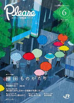 Please June 2013 by Tatsuro Kiuchi