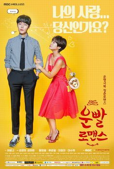 """♥ LUCKY ROMANCE (aka Romance By Luck) ~ Synopsis: Based on webcomic """"운빨로맨스 / Lucky Romance"""" by Kim Dal Nim which was published from 02/15/14 to 11/22/14. Drama centers on the romantic and comedic interactions between Shim Bo-nui (Hwang Jung-Eum), a woman who has blind faith in superstitions & fortune-telling. She meets Je Soo-ho (Ryu Joon-Yul), CEO of a Game developer company who is a scientific & logical man.   Episodes: 16   MBC Broadcast 05/25/2016 - 07/14/2016   Genre: comedy, romance."""