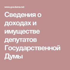 Сведения о доходах и имуществе депутатов Государственной Думы