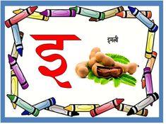 Hindi Worksheets, School Worksheets, Hindi Language Learning, Hindi Alphabet, Montessori Books, Learn Hindi, Flashcards For Kids, Short Stories For Kids, Hindi Words