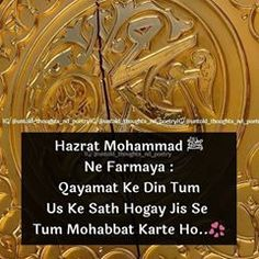 icu ~ 48215736 Pin by jjsuriya suriya on Secret love quotes Muslim Love Quotes, Beautiful Islamic Quotes, Islamic Inspirational Quotes, Secret Love Quotes, Romantic Love Quotes, Prophets In Islam, Islam Hadith, Islamic Events, Love Husband Quotes