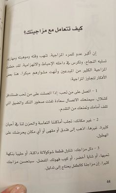 Book Qoutes, Quotes For Book Lovers, Good Life Quotes, Words Quotes, Me Quotes, Funny Quotes, Beautiful Arabic Words, Arabic Love Quotes, Weather Quotes