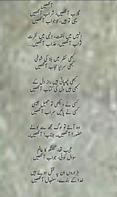 Trendy eye quotes deep in urdu 59 ideas Urdu Poetry 2 Lines, Urdu Funny Poetry, Poetry Quotes In Urdu, Love Poetry Urdu, Urdu Quotes, Eye Quotes, Nice Quotes In Urdu, Sufi Quotes, Mood Quotes