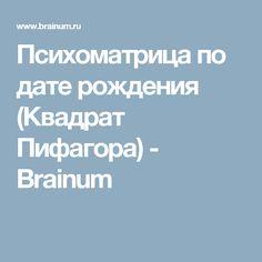 Психоматрица по дате рождения (Квадрат Пифагора) - Brainum