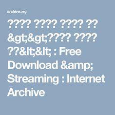강남오피 네이버밤 오피후기 네밤 >>구글에서 네이버밤 검색<< : Free Download & Streaming : Internet Archive