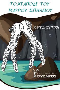 Σχέδια του θεάτρου σκιών και διάφορα άλλα σχέδια για κατασκευές από μικρούς και μεγάλους!   #θέατροσκιώναδημοτικού #θέατροσκιώνκατασκευές #χαρτοκοπτικήγιαπαιδιά #χαρτοκοπτική #κατασκευέςγιαπαιδιά #puppetsforkids #puppetsforkidstomake #forkidscraftseasy #forkidsdiy #ζωγραφικηγιαπαιδιασχεδια #ζωγραφικηγιαπαιδια #diyγιαπαιδια Pandora, Projects, Kids, Log Projects, Young Children, Blue Prints, Boys, Children, Boy Babies