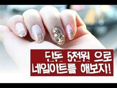 [초보자] 5천원만 있으면 할수있는 그라데이션네일!!! / Gradient Nail Art - YouTube