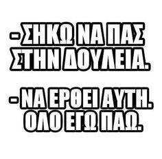 Τα YOLO της Τετάρτης   Athens Voice Funny Pictures, Jokes, In This Moment, School, Chistes, Funny Pics, Memes, Schools, Funny Images
