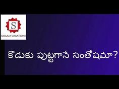 Meekosam Ee padyam:పుత్రోత్సాహము తండ్రికి- sumathi Satakam Stories For Kids, Poems, Father, Feelings, Happy, Pai, Stories For Children, Poetry, Verses