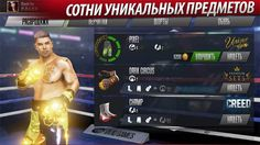 Paid android apps for free 2017 Apollo Creed, Dark Circus, Boxing Champions, Rocky Balboa, Level Up, Android Apps, Challenges, Free