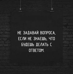 Don't ask question if you don't know what to do with the answer The Words, Cool Words, Some Quotes, Words Quotes, Sayings, Russian Quotes, Truth Of Life, Life Motivation, Beauty Quotes