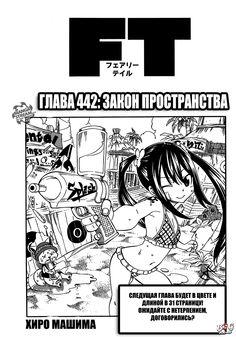 Fairy Tail manga 442 / Хвост Феи манга 442 / Манга Фейри тейл 442