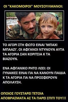 Time News, New World Order, Common Sense, Greece, Politics, Sayings, Life, Greece Country, Lyrics