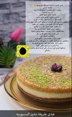 Basbousa Best Picture For lebanese Arabic sweets For Your Taste You are looking for something, and i Arabic Dessert, Arabic Sweets, Sweets Recipes, Cooking Recipes, Ramadan Sweets, Arabian Food, Food Garnishes, Cake Decorating Tips, Desert Recipes