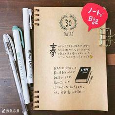 本日の一枚クラフトノートに日記を書いてみた 春は何かと動きたくなります() みなさんはこの春から何かしようと思ってることありますか #手帳 #ノート #日記 #ダイアリー #1日1ページ #デイリー手帳 #手描き #Diary #stationeryaddict #stationerylove #お洒落 #文房具 #文具 #stationery #和気文具