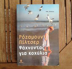 Ψάχνοντας Για Κοχύλια Της Ρόζαμουντ Πίλτσερ | Misswebbie.gr Cover, Books, Decor, Art, Art Background, Libros, Decoration, Book, Kunst