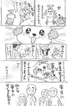 犬派も猫派も共感できる!犬と猫の違いを身近に描いたコミカル漫画|ねこナビ Comic Strips, Animals Beautiful, Mammals, Animals And Pets, Diagram, Japan, Cartoon, Humor, Manga