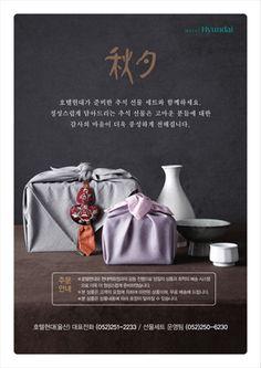 호텔현대 울산, 오는 24일까지 추석 특선 선물세트 한시 판매 - 울산종합일보