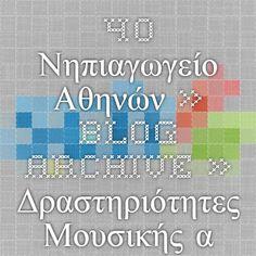 40 Νηπιαγωγείο Αθηνών » Blog Archive » Δραστηριότητες Μουσικής αγωγής από την Σάσα Καραγιαννίδου – Πέννα