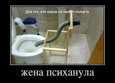 Жена психанула – популярные мемы на сайте idaprikol.ru