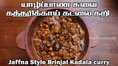 Brinjal Recipes Indian, Curry, Cooking Recipes, Tasty, Vegetables, Food, Youtube, Style, Essen