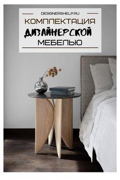 "Дизайнер Джоэль Эскалона ( Joel Escalona), Мексика, столик из коллекции ""Noviembre"" Nightstand, Table, Furniture, Home Decor, Homemade Home Decor, Bedside Desk, Night Stand, Tables, Home Furnishings"