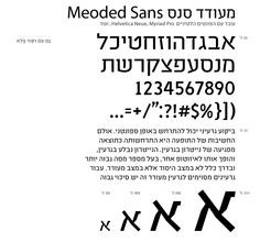 Meoded Sans © Created by Oded Ezer  http://www.ezerfamily.com