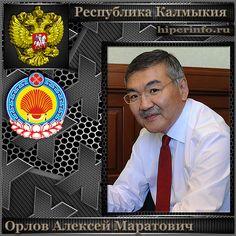 СУБЪЕКТЫ РФ - ГИПЕРИНФО  Kalmykia Aleksey Orlov