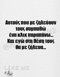 Greek Quotes, Jealousy, Logs, Book Quotes, Baddie, Philosophy, Math, Funny, Math Resources