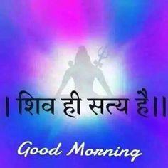 Lord Shiva is true
