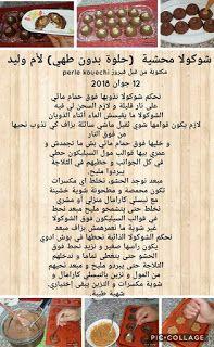 كل وصفات ام وليد 2020 حلويات ام وليد In 2020 Algerian Recipes Recipes Food