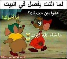 arabic, funny, and iraq image Funny Cartoon Memes, Cartoon Quotes, Memes Funny Faces, Funny Qoutes, Crazy Funny Memes, Funny Relatable Memes, Funny Facts, Arabic Memes, Arabic Funny
