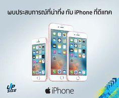โปร iPhone ที่ดีแทคเลือกอัพความจุหรือหน้าจอใหญ่ขึ้น ในราคาเครื่องเล็ก ถึง 31 ก.ค. 59