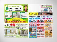 ナカツカ寝装様DM 制作実績 COLORS(カラーズ)山口県岩国市 広告制作、グラフィックデザイン、Webデザイン制作、ブランディング