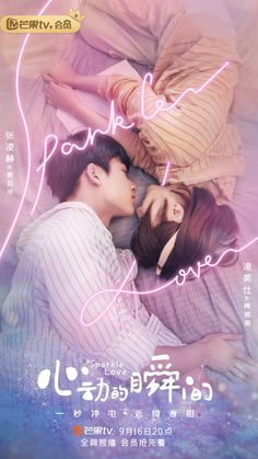Korean Drama List, Korean Drama Movies, Korean Dramas, Archie Kao, Chines Drama, Dramas Online, Audio Latino, Cute Romance, Japanese Drama