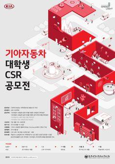 [새창열림] Graphic Design Posters, Graphic Design Illustration, Graphic Design Inspiration, Info Graphic Design, Web Design, Layout Design, Isometric Art, Isometric Design, Typography Poster