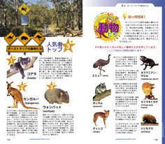 Sydney Guide Book in Japanese 05
