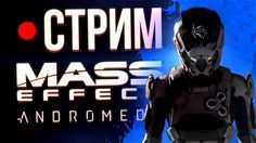 Стрим: Mass Effect Andromeda