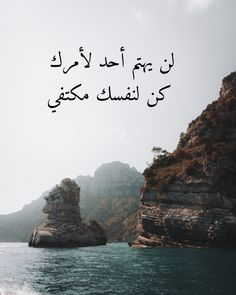 Arabic Words, Arabic Quotes, Qoutes, Love Quotes, Islam, Life, Color, Style, Blue