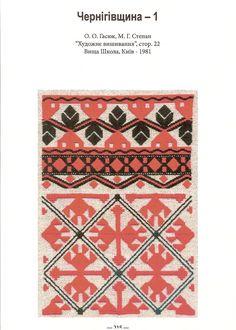 збірка вишивок Ігора Чмоли