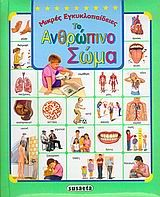 Το ανθρώπινο σώμα Public, Comics, Books, Livros, Libros, Book, Comic Book, Comic Books, Book Illustrations