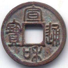 Xuan He Tong Bao - Northern Song