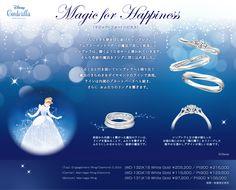 マジック・フォー・ハピネス どんなときも夢を信じ続けたシンデレラ。フェアリーゴッドマザーの魔法で美しく変身したシンデレラは輝くような幸せへと導かれていきます。そんな奇跡の魔法をリングに閉じ込めました。