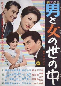 Black Pin Up, Hong Kong Movie, Japanese Film, Old Movies, Catwoman, Drama, Cinema, Romance, Retro