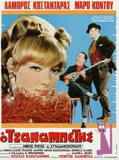 Vintage Packaging, Films, Movies, Greek, Cinema, Artists, Retro, Movie Posters, Photos